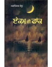 Ekam Di Faank - Book By Artinder Sandhu