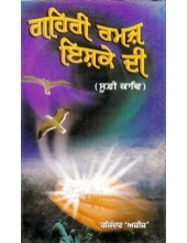 Gaihri Ramaz Ishke Di - Book By Rajinder Aziz
