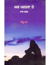 Ghar Partan Tay - Book By Ichhupaal