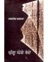 Ghughoo Ghodhe Bande - Book By Jagdish Sachdeva