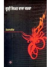Goohri Likhat Wala Varka - Book By Mohanjeet