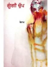 Gungi Chup - Book By Benam