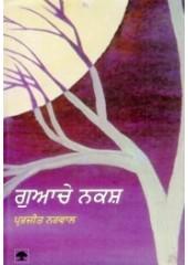 Guvache Nakash - Book By Prabhjeet