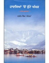 Hadsian Chon Futte Akhar - Book By Daleep Singh Deepak