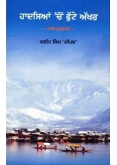 Hadsian Choun Phutte Akkhar - Book By Dalip Singh Deepak