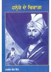 Hanere De Chirag - Book By Harbans Kaur Bains