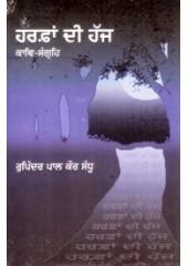 Harfan Di Haj - Book By Rupinder Pal Kaur Sandhu