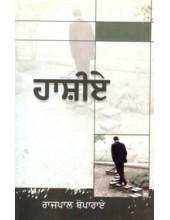 Hashiea - Book By Rajpal Boparai