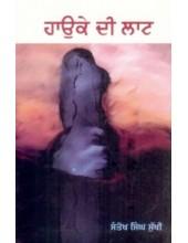 Hauke De Laat - Book By Santokh Singh Sukhi