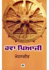 Hawa Piyaji - Book By Mohanjeet