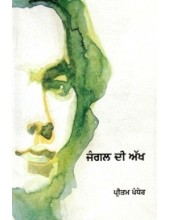 Jangal Di Akh - Book By Pritam Pandher