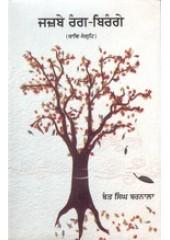 Jazbe Rang Birange -  Book By Bant Singh Barnala