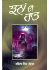 Jhana Di Raat - Book By Harinder Singh Mehboob