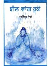 Jheel Wang Ruko - Book By Parminder Sodhi