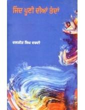 Jind Punni Diyan Tandaa - Book By Daljit Singh Dardi