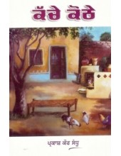 Kachhe Kotthe - Book By Parkash Kaur Sandhu