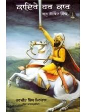 Kadire Har Kaar - Book By Ranjit Singh Minhaas