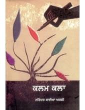 Kalam kalaa - Book By Narinder Baiya Arshi
