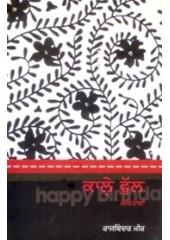 Kale Phul - Book By Rajwinder Meer