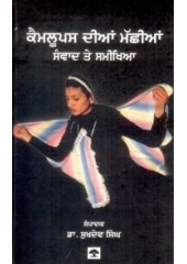Kamloops Dian Machhian-Samvad Ate Samikhya - Book By Dr. Sukhdev Singh