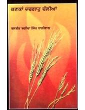 Kankan Dargah Chalian - Book By Balbir Bagicha Singh Dhaliwal