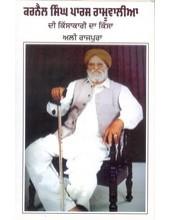 Karnail Singh Paras Ramoovalea - Book By Ali Rajpura