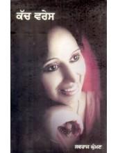Katch Vares - Book By Swraj Ghuman