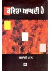 Kavita Aakhdi Hai - Book By Dr. Kranti Pal