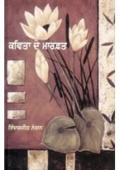 Kavita De Marfat - Book By Inderjit Nandan