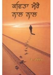 Kavita Mere Naal Naal - Book By Dr. Ravinder