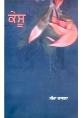 Kesuu - Book By Seema Chawla