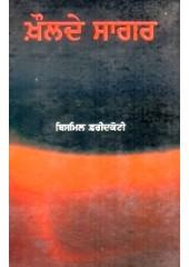 Khaulde Sagar - Book By Bismil Faridkoti