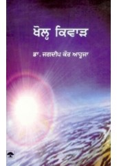 Khol Kiwaad - Book By Dr. Jagdeep Kaur Ahuja