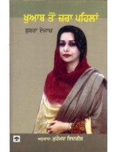 Khuab To Zara Pehlan - Book By Bushra Aijaz