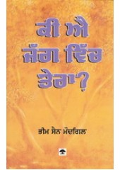 Ki Ai Jagg Vich Tera ? - Book By Bhim Sain Modgill