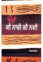 Ki Nari Ki Nadi - Book By Mohanjeet