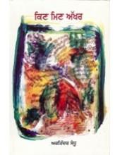 Kin Min Akhar - Book By Artinder Sandhu