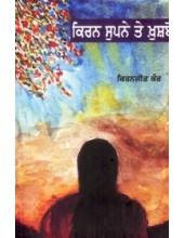 Kiran Supne Te Khushboo - Book By Kiranjit Kaur