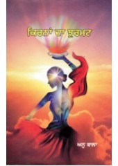 Kirnan Da Jhurmat - Book By Anu Bala