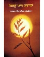 Kisnoo Akh Sunawan - Book By Darbara Singh Dhindsa Advocate