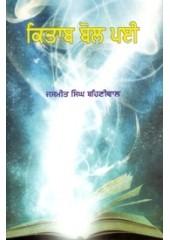 Kitab Bol Pai - Book By Jasmeet Singh Behniwal
