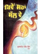 Kiwen Saha Sal We - Book By Kulwant Kaur Chan