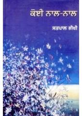 Koi Naal Naal - Book By Satpal Bhikhi