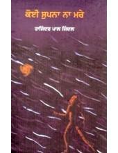 Koi Supna Na Mare - Book By Rajinder Pal Jindal