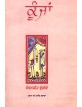 Koonjan - Book By Kanwaljit Dhudike