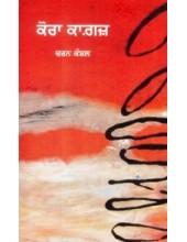 Kora Kagaj - Book By Charan Kaushal