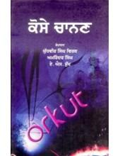 Kose Chanan - Book By Yudhvir Singh Virk
