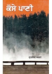Kosey Pani - Book By Gurbhej  Aman