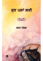 Kuch Pallan Lai - Book By Sharan Makkar