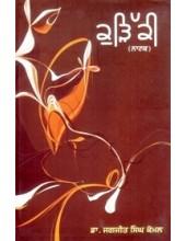 Kurhiki - Book By Dr. Jagjit Singh Komal
